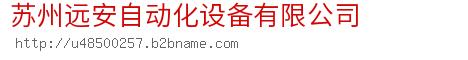 苏州远安自动化设备淘宝彩票走势图表大全