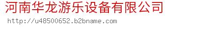 河南华龙游乐设备bwin手机版登入