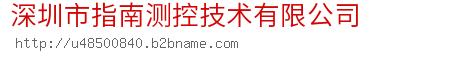 深圳市指南测控技术bwin手机版登入