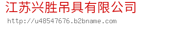 江苏兴胜吊具有限公司