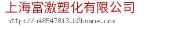 上海富激塑化有限公司