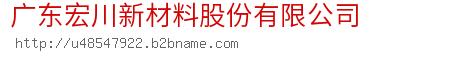 广东宏川新材料股份bwin手机版登入