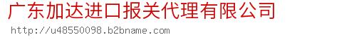 广东加达进口报关代理有限公司