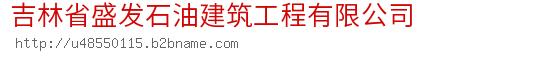 吉林省盛发石油建筑工程有限公司