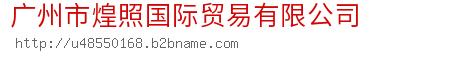 广州市煌照国际贸易有限公司
