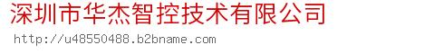 深圳市华杰智控技术bwin手机版登入