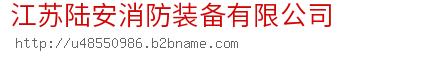 江苏陆安消防装备有限公司
