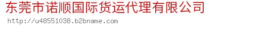 东莞市诺顺国际货运代理有限公司