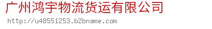 广州鸿宇物流货运bwin客户端下载