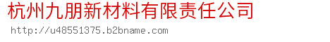 杭州九朋新材料有限责任公司