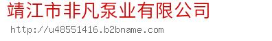 靖江市非凡泵业有限公司