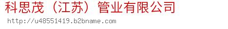 科思茂(江苏)管业有限公司