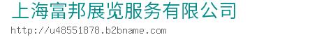 上海富邦展览服务bwin手机版登入