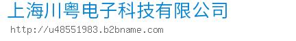 上海川粤电子科技bwin手机版登入
