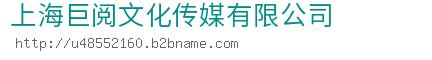 上海巨阅文化传媒有限公司