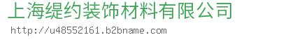 上海缇约装饰材料bwin手机版登入