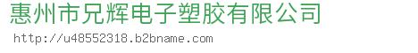惠州市兄辉电子塑胶淘宝彩票走势图表大全
