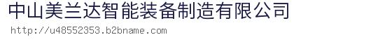 中山美兰达智能装备制造有限公司