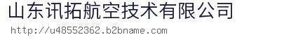 山东讯拓航空技术有限公司