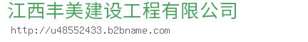 江西丰美建设工程有限公司