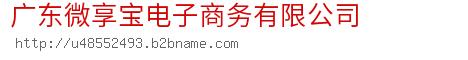 广东微享宝电子商务bwin手机版登入