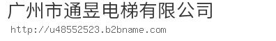 广州市通昱电梯bwin手机版登入