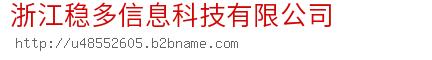 浙江稳多信息科技有限公司