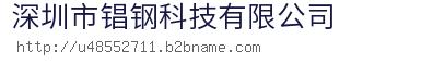 深圳市锠钢科技有限公司