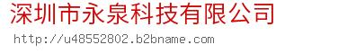 深圳市永泉科技有限公司