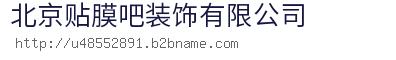 北京贴膜吧装饰bwin手机版登入