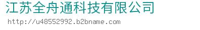 江苏全舟通科技bwin手机版登入
