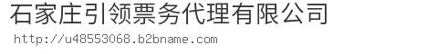 石家庄引领票务代理和记电讯app