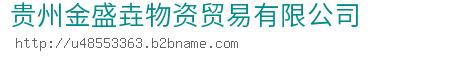 贵州金盛垚物资贸易bwin手机版登入