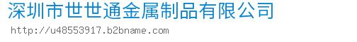 深圳市世世通金属制品bwin手机版登入