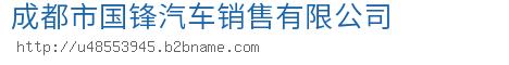 成都市國鋒汽車銷售玖玖資源站