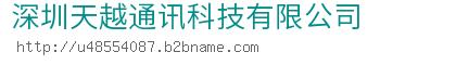 深圳天越通讯科技bwin手机版登入