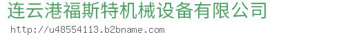 連云港福斯特機械設備k8彩票官方網站