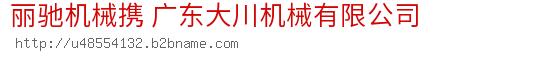 丽驰机械携 广东大川机械有限公司