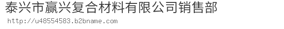 泰兴市赢兴复合材料bwin手机版登入销售部