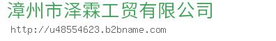 漳州市泽霖工贸有限公司