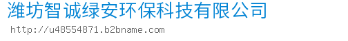 潍坊智诚绿安环保科技有限公司
