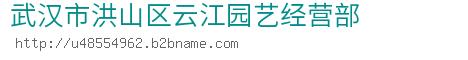 武汉市洪山区云江园艺经营部