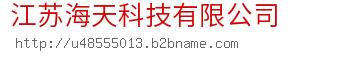 江苏海天科技有限公司