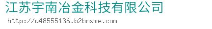江苏宇南冶金科技有限公司