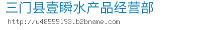 三门县壹瞬水产品经营部