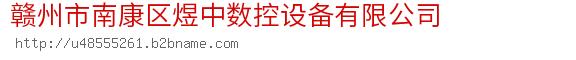 赣州市南康区煜中数控设备有限公司