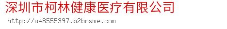 深圳市柯林健康医疗有限公司