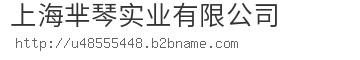 上海芈琴实业有限公司