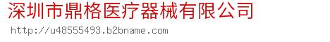 深圳市鼎格医疗器械有限公司