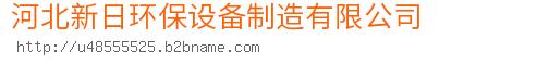 河北新日环保设备制造bwin手机版登入